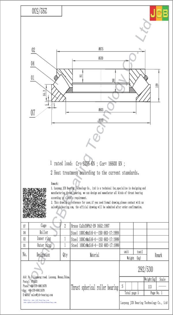 drawing of 292-530 spherical roller thrust bearing