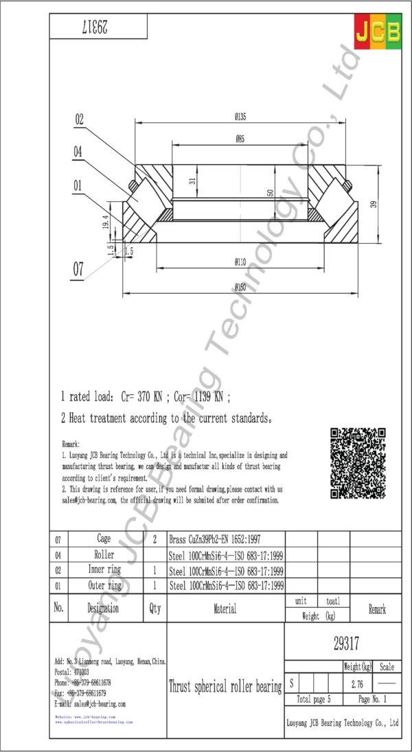 drawing of 29317 spherical roller thrust bearing