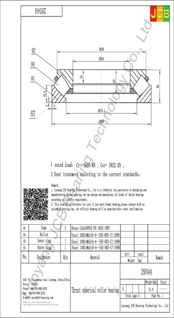 drawing of 29344 spherical roller thrust bearing