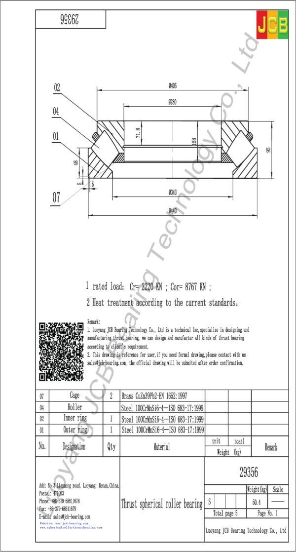 drawing of 29356 spherical roller thrust bearing