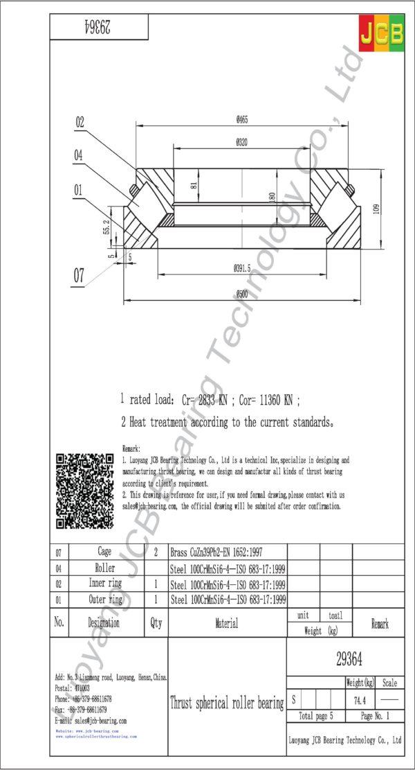 drawing of 29364 spherical roller thrust bearing