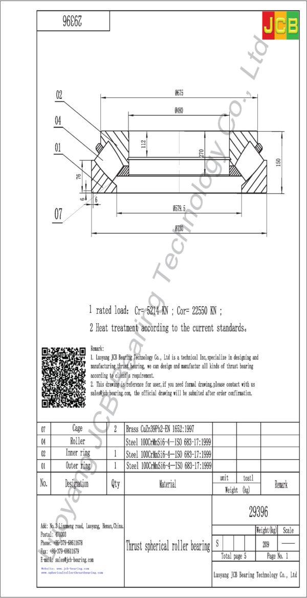 drawing of 29396 spherical roller thrust bearing