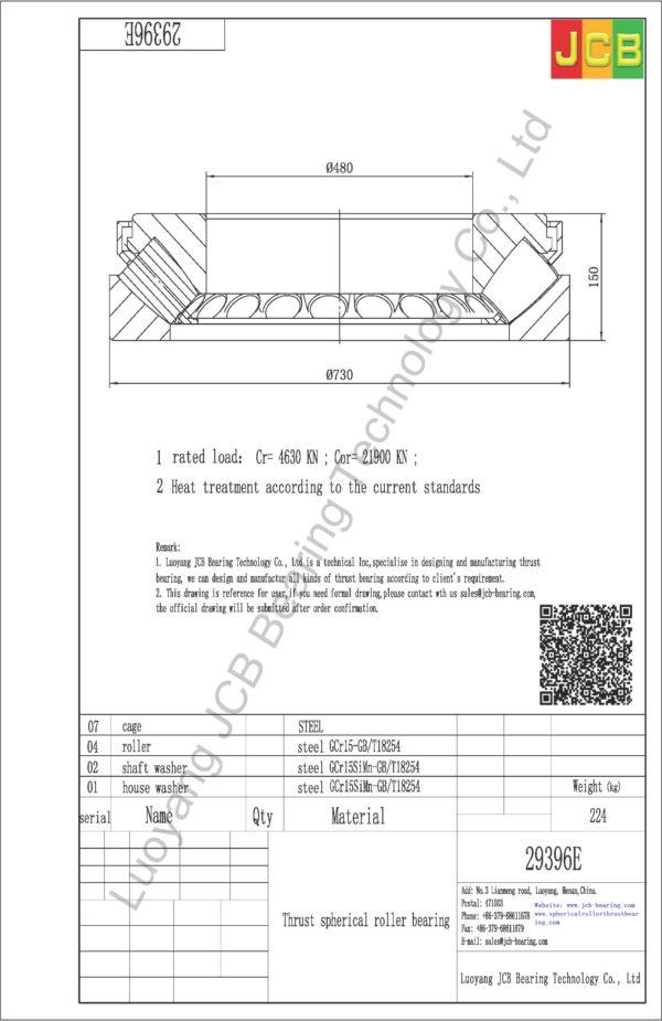drawing of 29396E spherical roller thrust bearing
