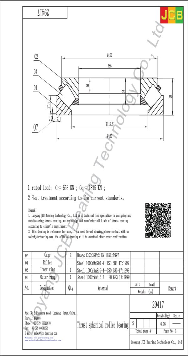 drawing of 29417 spherical roller thrust bearing