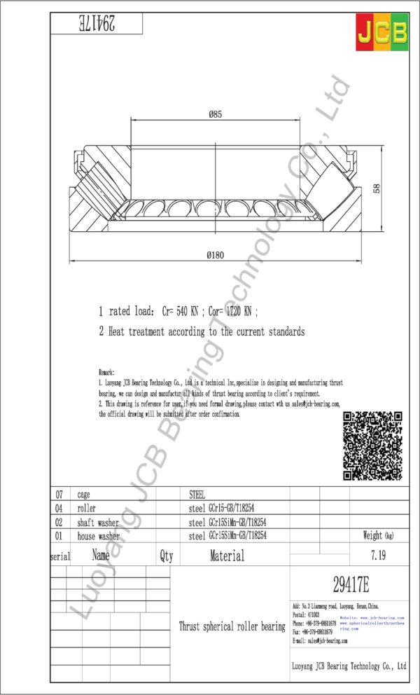 drawing of 29417E spherical roller thrust bearing