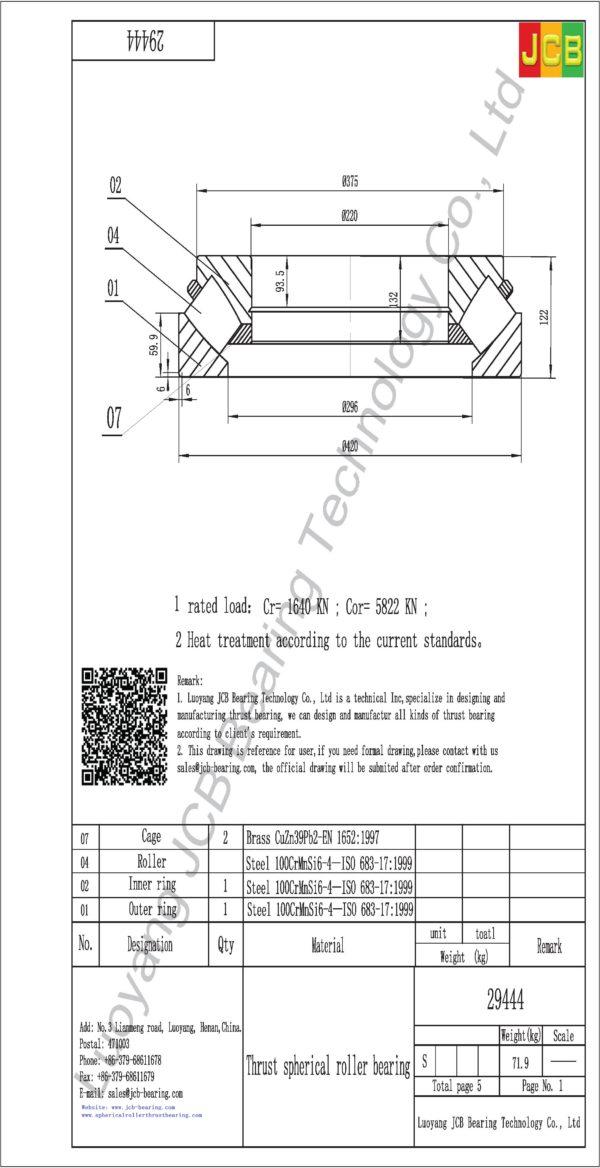 drawing of 29444 spherical roller thrust bearing