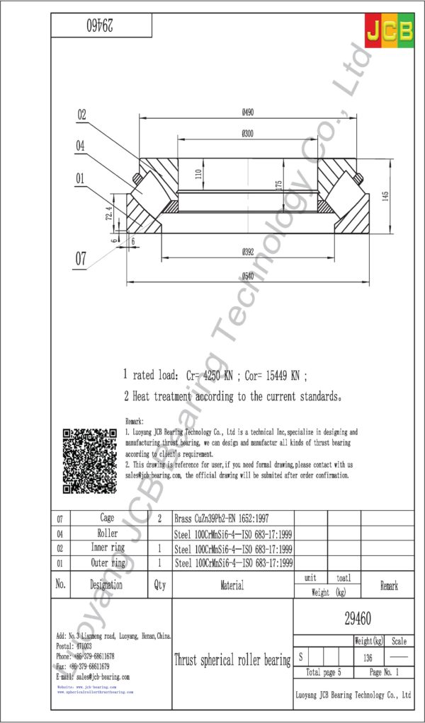 drawing of 29460 spherical roller thrust bearing