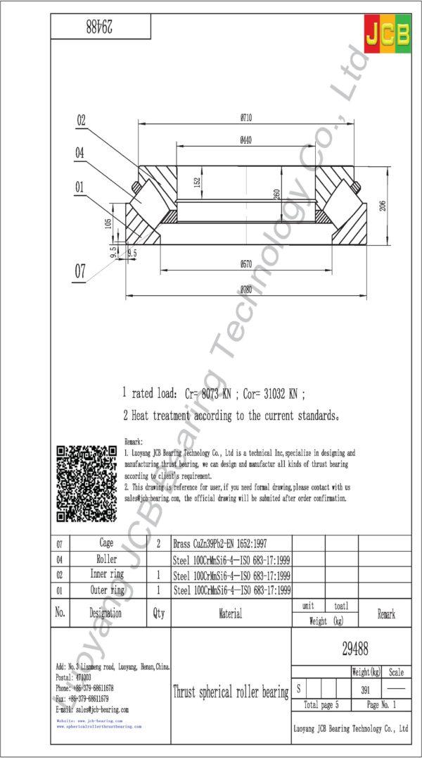 drawing of 29488 spherical roller thrust bearing