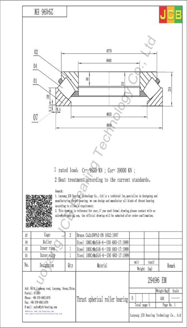 drawing of 29496 EM spherical roller thrust bearing